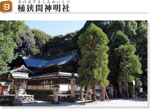 桶狭間古戦場保存会 名古屋市緑...
