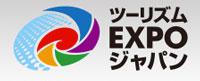 ツーリズムEXPOジャパン